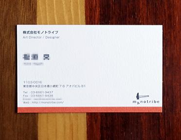/ monotribe / 名刺 2011