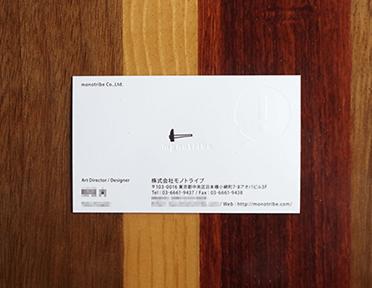 monotribe / monotribe / 名刺 2013