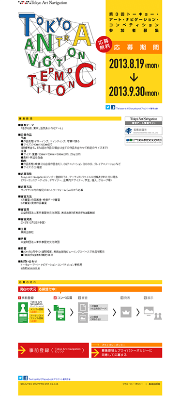 TOKYO ART NAVIGATION COMPETITION / TOKYO ART NAVIGATION COMPETITION / ブランドサイト