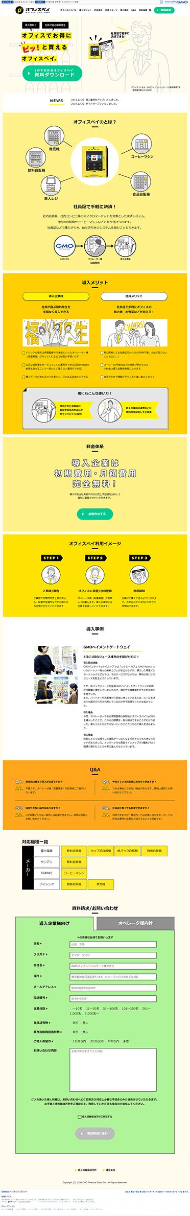 オフィスペイ / ブランドサイト