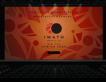株式会社IWATO / 株式会社IWATO / コーポレートサイト