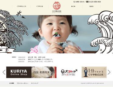 くりや株式会社 / くりや株式会社 / コーポレートサイト