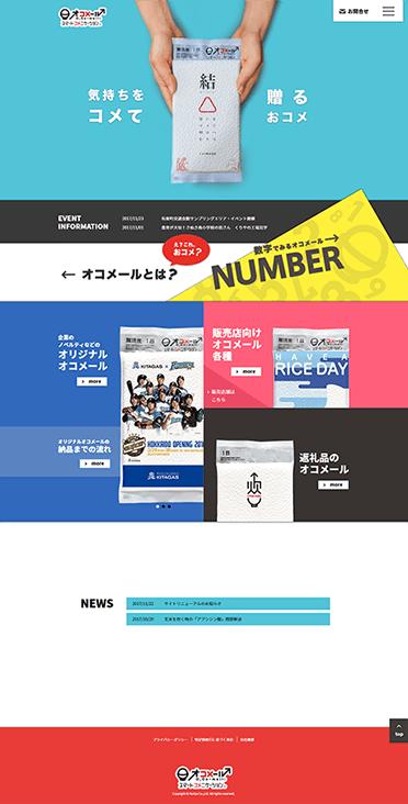 オコメール / オコメール / ブランドサイト