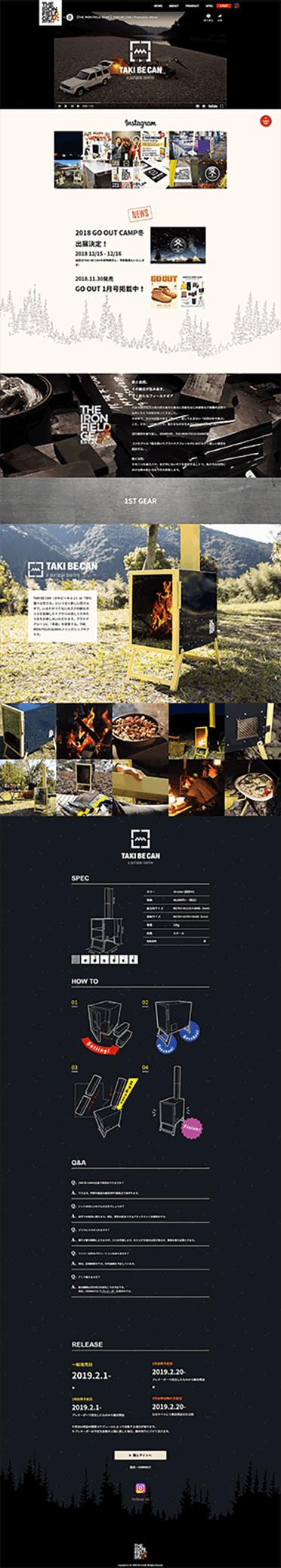 THE IRON FIELD GEAR  / THE IRON FIELD GEAR / ブランドサイト