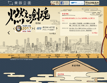 株式会社東阪企画 / コーポレートサイト
