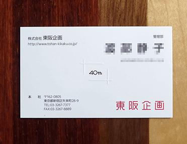 株式会社東阪企画 / 株式会社東阪企画 / ツール
