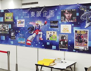 株式会社東阪企画 / 株式会社東阪企画 / 採用イベントブース装飾デザイン