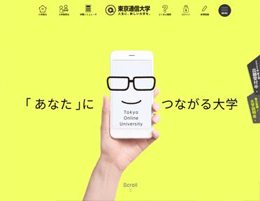 東京通信大学 / 東京通信大学 / コーポレートサイト