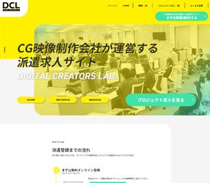 株式会社デジタル・メディア・ラボ / 株式会社デジタル・メディア・ラボ / DIGITAL CREATORS LAB.