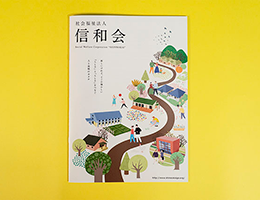 社会福祉法人 信和会 / パンフレット制作